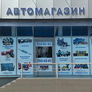 Автомагазины Астрахани
