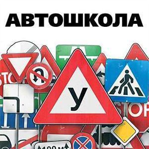 Автошколы Астрахани
