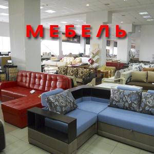 Магазины мебели Астрахани