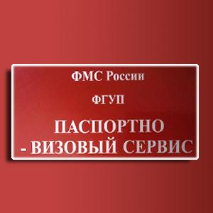 Паспортно-визовые службы Астрахани
