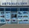 Автомагазины в Астрахани