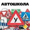Автошколы в Астрахани