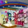 Детские магазины в Астрахани