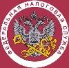 Налоговые инспекции, службы в Астрахани