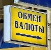 Обмен валют в Астрахани