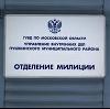 Отделения полиции в Астрахани