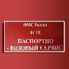 Паспортно-визовые службы в Астрахани
