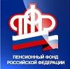 Пенсионные фонды в Астрахани