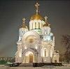 Религиозные учреждения в Астрахани