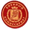 Военкоматы, комиссариаты в Астрахани