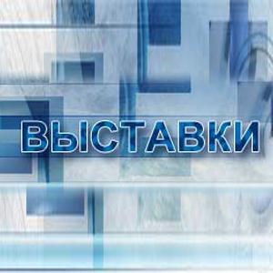 Выставки Астрахани