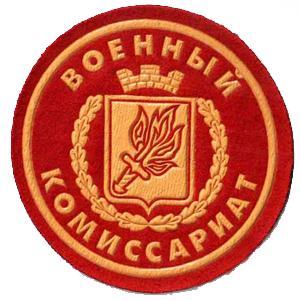 Военкоматы, комиссариаты Астрахани