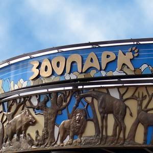 Зоопарки Астрахани